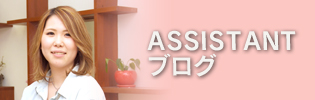 ASSISTANT ブログ